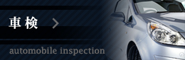 車 検 automobile inspection